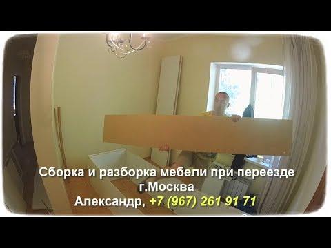 Переезд. Разборка мебели в Москве. Упаковка мебели