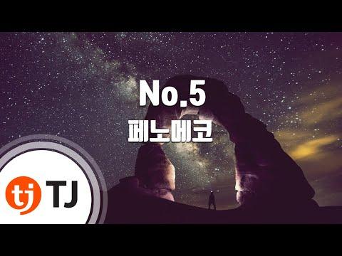 [TJ노래방] No.5 - 페노메코(Feat.크러쉬) / TJ Karaoke