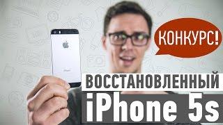 Восстановленный iPhone 5s + КОНКУРС!