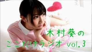 木村葵のここだけラジオ vol.3」です☆ 今回は、舞台を終えての感想、質...