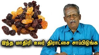Best Benefits and Uses Of Dry Grapes