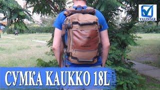 Обзор KAUKKO 18L качественная сумка-рюкзак для ноутбука, документов и прочих вещей(, 2016-06-12T11:59:28.000Z)