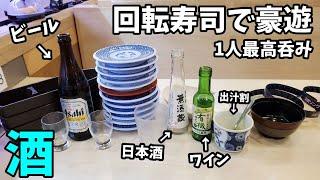回転寿司で1人豪遊【ビール・ワイン・日本酒】くら寿司