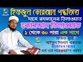 Hifzul Quran 1 To 30 Para  হিফজুল কুরআন ১ থেকে ৩০ পারা এক সাথে  Quri Saiful Islam Parvez