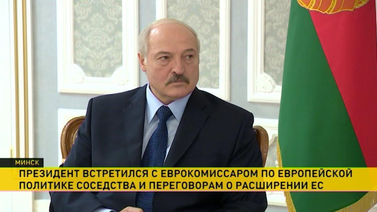 Отношения Беларуси и ЕС вышли на уровень стабильности