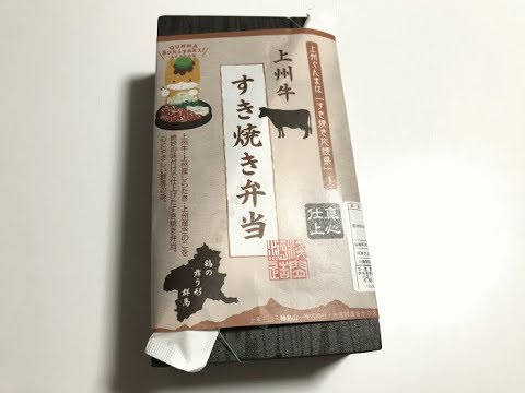長野原草津口駅の駅弁「上州牛すき焼き弁当」を食べてみた!