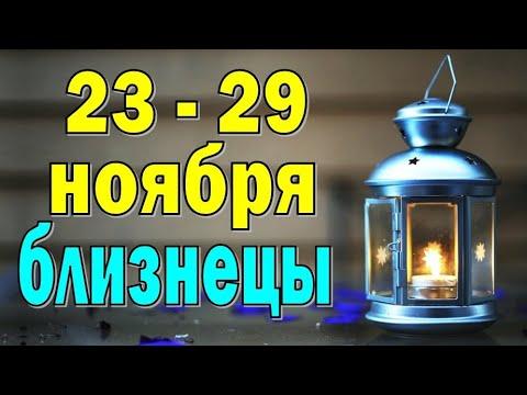 БЛИЗНЕЦЫ 🌞 неделя с 23 по 29 ноября. Таро прогноз гороскоп