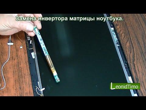 видео: Замена инвертора матрицы ноутбука.