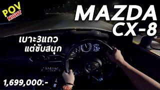 ลองขับ Mazda CX-8 2.5 SP เอสยูวี 3 แถว ยาวกว่า CX-5 ออปชั่นไม่สุด แต่ขับมันส์เหมือนเดิม   POV130