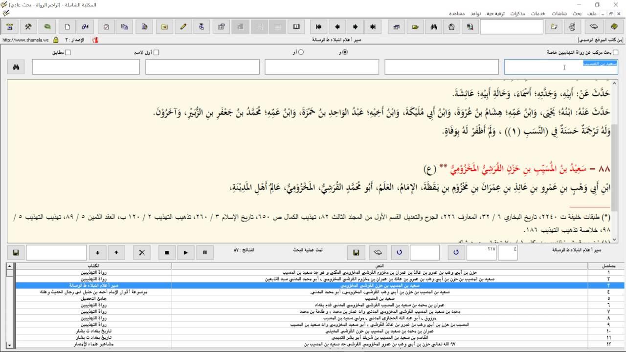 الدرس الخامس عشر طريقة البحث في التراجم المكتبة الشاملة Youtube
