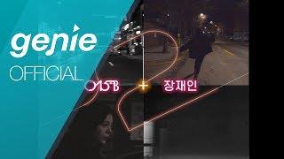 015B, 장재인 Jane Jang - 상수역 2번 출구 Sangsu Station Exit 2 Official M/V - Stafaband