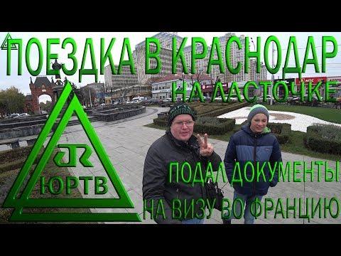 Поездка из Сочи в Краснодар на Ласточке. Подал документы на визу. Обзор города. ЮРТВ 2018 #336