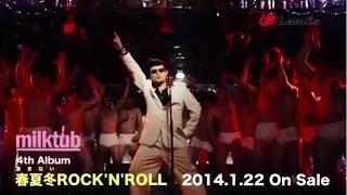 春夏冬ROCK'N'ROLL milktub LACA-15371/¥3333(税抜価格)+税/Lantis 201...