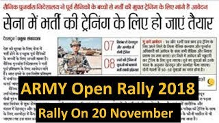 Indian Army Open Rally Bharti 2018    Online Registration On www.joinindianarmy.nic.in