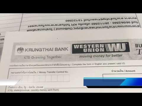 แนะนำขั้นตอน ขึ้นเงิน google adsense และ youtube กับ  Western Union ที่ธนาคารกรุงไทย