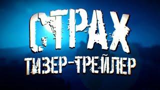 СТРАХ - ТИЗЕР-ТРЕЙЛЕР | КОРОТКОМЕТРАЖНЫЙ ФИЛЬМ | Minecraft Machinima