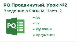 Обучение Excel Power Query на 1-2-3 Модуль 3. Язык формул 2. Введение 2
