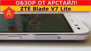 ZTE Blade V7 Lite. Хороший обзор / от Арстайл /