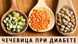 Чечевица - полезный продукт при сахарном диабете
