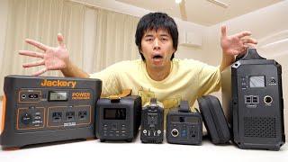 【全6種】車中泊・キャンプにも使えるポータブル電源徹底比較!