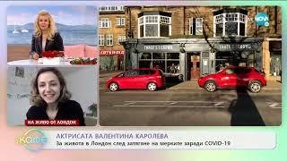 """Актрисата Валентина Каролева: За живота в Лондон - """"На кафе"""" (24.03.2020)"""