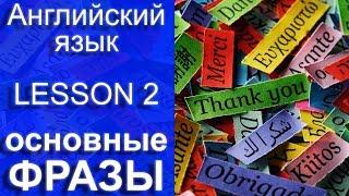 Учим английский язык с нуля. Уроки английского языка с нуля слушать онлайн. Часть 2