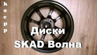 видео Скад Мицар Алмаз: Литой диск.