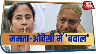 Mamata Banerjee ने ओवैसी पर जमकर निशाना साधते हुए देखिए क्या कहा