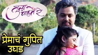 Tula Pahate Re | Nimkar Gets Shocked | 10th December 2018 Update | Subodh Bhave & Gayatri Datar