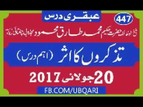 20 July 2017 Tazkaro Ka Asar Important Dars Hakeem Tariq Mehmood