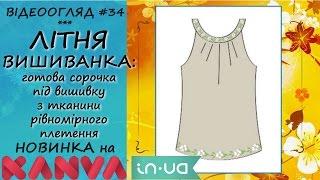 Літня ✓ВИШИВАНКА: готова жіноча сорочка під вишивку з рівномірної тканини. Маєчка на kanva.in.ua(, 2015-02-12T11:11:00.000Z)