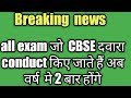 All Exams Conducted By CBSE  Be Now Conducted Twice A Year By NTA