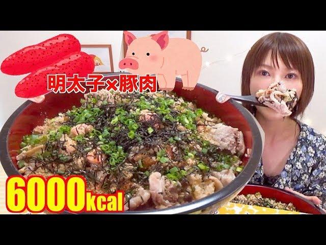 【大食い】最強コンビ[明太子×豚肉の炊き込みご飯]4キロ[6000kca]l【木下ゆうか】