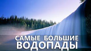 Самые большие водопады. Интересные факты