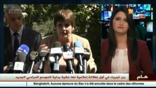 ندوة صحفية لوزيرة التربية الوطنية نورية بن غبريط بمقر وزارة التربية