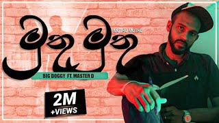 MUTHU MUTHU (මුතු මුතු) - Big doggy feat Master D | Official Music Video | Produced - Coke Boi Beats