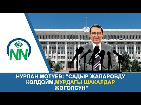 """Нурлан Мотуев: """"Садыр Жапаровду колдойм, мурдагы шакалдар жоголсун"""""""