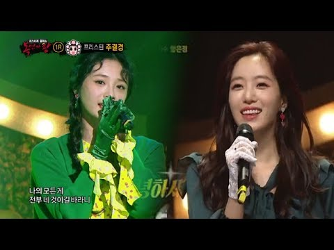 Joo Gyul Kyung (Pristin) X EunJung (T-ARA) - I'm Different Cover [The King Of Mask Singer Ep 137]