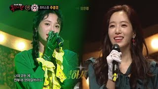 "Joo gyul kyung (Pristin) X EunJung (T-ARA) - ""I'm Different"" Cover [The King of Mask Singer Ep 137]"
