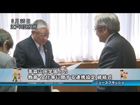 青森山田学園との教育・文化等に関する連携協定