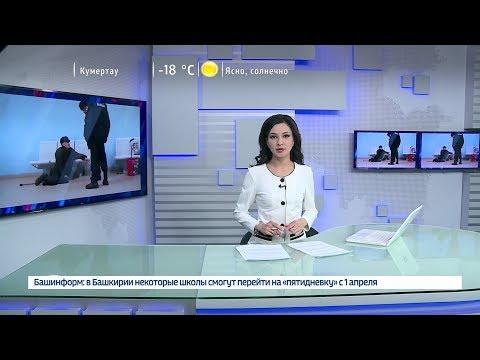 Вести-24. Башкортостан –