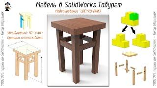 Мебель в SolidWorks. Табурет