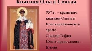 Лекция 2 Первые киевские князья