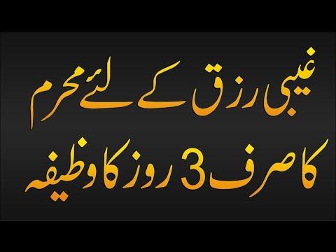 Muharram Ka Wazifa For Rizq