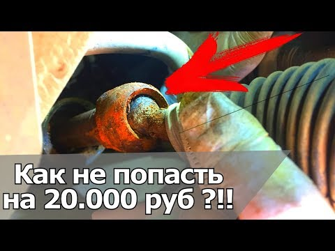 Как не попасть на новую рейку!!! К чему приводит рваный пыльник тяги. | Видеолекция#2