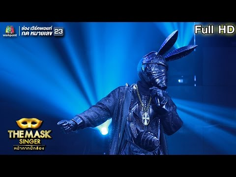 Versace on The Floor - หน้ากากจิงโจ้ | THE MASK SINGER หน้าก