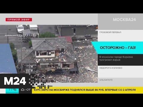 Один человек погиб при взрыве газа в ресторане в Японии - Москва 24