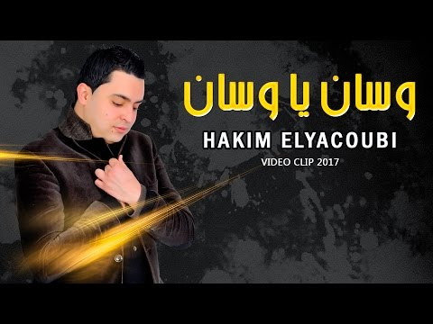 Abdelhakim Elyacoubi - Wassan Yawasan [ Official Video ]