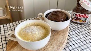 レンジで2分!簡単すぐできる!ふわふわのマグカップケーキ作り方 Mug cake 찻잔 컵 케이크