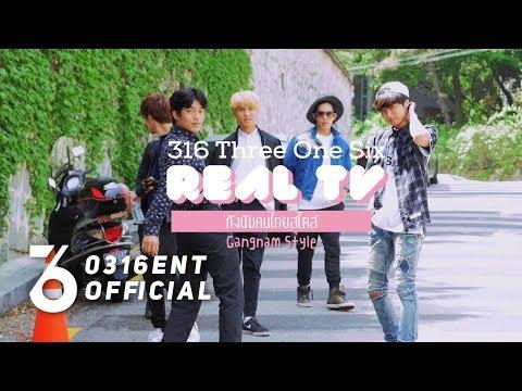 [REAL TV] ไปเกาหลี 316 Three One Six  Ep.5 GANGNAM STYLE (ENG)(KOR)